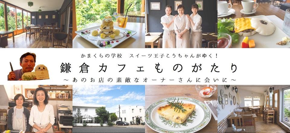 鎌倉カフェものがたり