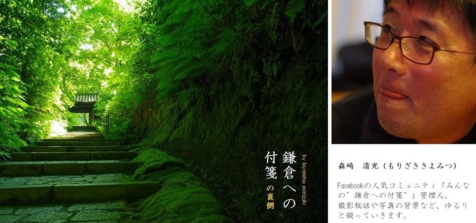 鎌倉への付箋の裏側